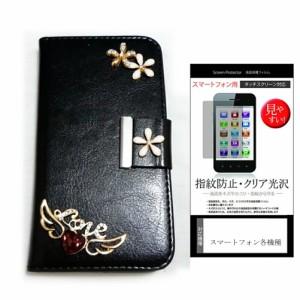 メール便送料無料/ソニーモバイルコミュニケーションズ Xperia Z5 SoftBank[5.2インチ]デコが可愛い スマートフォン 手帳型 レザーケー