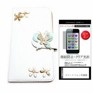 メール便送料無料/APPLE iPhone 5c[4インチ]デコが可愛い スマートフォン 手帳型 レザーケース と 指紋防止 液晶保護フィルムケース カ