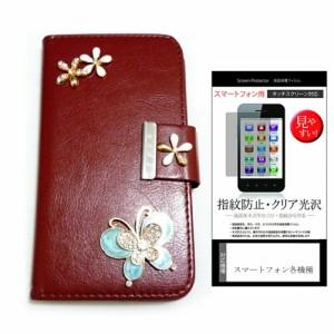 メール便送料無料/WILLCOM(ウィルコム)Huawei STREAM 201HW[4.3インチ]デコが可愛い スマートフォン 手帳型 レザーケース と 指紋防止