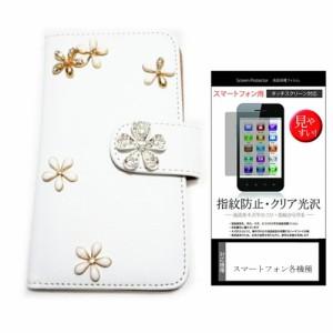 メール便送料無料/APPLE iPhone 5s[4インチ]デコが可愛い スマートフォン 手帳型 レザーケース と 指紋防止 液晶保護フィルムケース カ