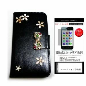 プラスワン・マーケティング Freetel nico[5インチ]デコが可愛い スマートフォン 手帳型 レザーケース と 指紋防止 液晶保護フィルムケー