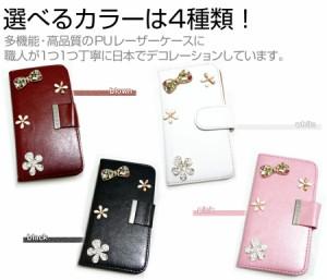 au 京セラ DIGNO S KYL21[4.7インチ]デコが可愛い スマートフォン 手帳型 レザーケース と 指紋防止 液晶保護フィルムケース カバー 液晶