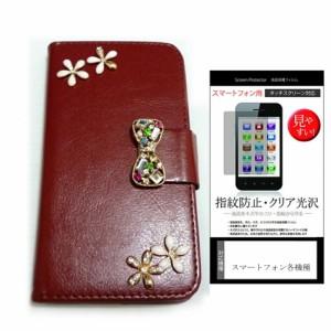 ソニーモバイルコミュニケーションズ Xperia Z4 SoftBank[5.2インチ]デコが可愛い スマートフォン 手帳型 レザーケース と 指紋防止 液晶