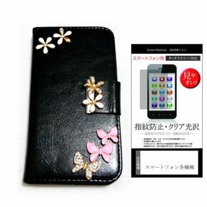 メール便送料無料/ASUS ZenFone 2 ZE551ML-RD64S4 SIMフリー[5.5インチ]デコが可愛い スマートフォン 手帳型 レザーケース と 指紋防止