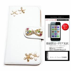 メール便送料無料/ASUS ZenFone 2 ZE551ML-GD64S4 SIMフリー[5.5インチ]デコが可愛い スマートフォン 手帳型 レザーケース と 指紋防止