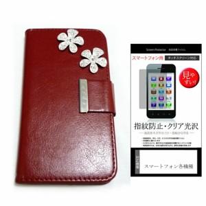 メール便送料無料/プラスワン・マーケティング Freetel priori2 SIMフリー[4.5インチ]デコが可愛い スマートフォン 手帳型 レザーケース