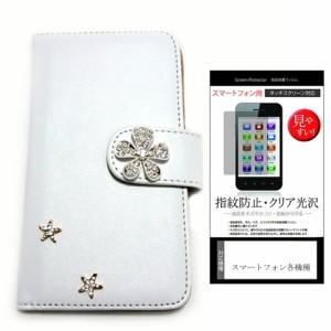 メール便送料無料/京セラ DIGNO M KYL22 SIMフリー[5インチ]デコが可愛い スマートフォン 手帳型 レザーケース と 指紋防止 液晶保護フ