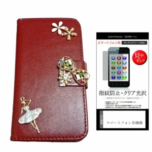 メール便送料無料/au シャープ AQUOS PHONE CL IS17SH[4.2インチ]デコが可愛い スマートフォン 手帳型 レザーケース と 指紋防止 液晶保