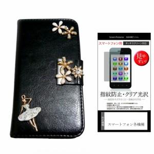 メール便送料無料/au サムスン GALAXY Note Edge SCL24[5.6インチ]デコが可愛い スマートフォン 手帳型 レザーケース と 指紋防止 液晶