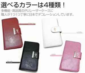 メール便送料無料/SoftBank(ソフトバンク)シャープ PANTONE 6 200SH[4.5インチ]デコが可愛い スマートフォン 手帳型 レザーケース と 指