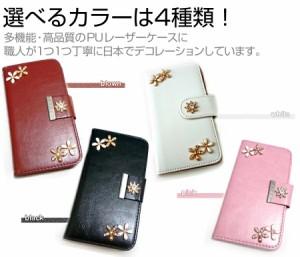 メール便送料無料/docomo(ドコモ)サムスン GALAXY S4 SC-04E[5インチ]デコが可愛い スマートフォン 手帳型 レザーケース と 指紋防止 液
