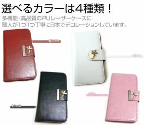 メール便送料無料/APPLE iPhone 5c[4インチ]デコが可愛い スマートフォン 手帳型 レザーケース と 指紋防止 液晶保護フィルム ケース カ