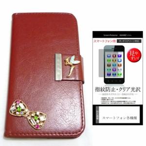 docomo(ドコモ)富士通 ARROWS X LTE F-05D[4.3インチ]デコが可愛い スマートフォン 手帳型 レザーケース と 指紋防止 液晶保護フィルム