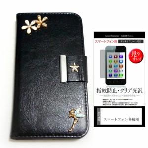 メール便送料無料/SoftBank(ソフトバンク)シャープ AQUOS CRYSTAL[5インチ]デコが可愛い スマートフォン 手帳型 レザーケース と 指紋防