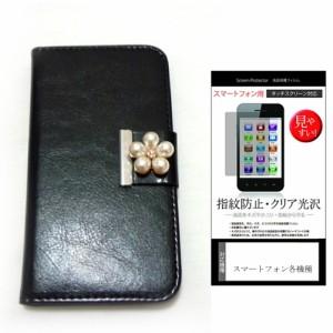 メール便送料無料/LGエレクトロニクス Disney Mobile on docomo DM-01G[5.2インチ]デコが可愛い スマートフォン 手帳型 レザーケース と