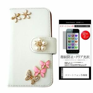メール便送料無料/コヴィア・ネットワークス FLEAZ F4s[4インチ]デコが可愛い スマートフォン 手帳型 レザーケース と 指紋防止 液晶保