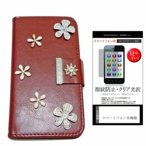 メール便送料無料/シャープ AQUOS CRYSTAL Y 402SH ワイモバイル[5.5インチ]デコが可愛い スマートフォン 手帳型 レザーケース と 指紋