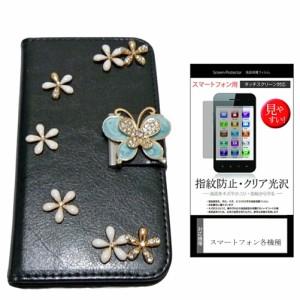 メール便送料無料/ASUS ASUS ZenFone 5 A500KL-GD32[5インチ]デコが可愛い スマートフォン 手帳型 レザーケース と 指紋防止 液晶保護フ