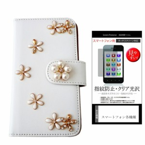 メール便送料無料/ASUS ASUS ZenFone 5 A500KL-GD16[5インチ]デコが可愛い スマートフォン 手帳型 レザーケース と 指紋防止 液晶保護フ