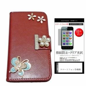 メール便送料無料/docomo(ドコモ)NECカシオモバイルコミュニケーションズ MEDIAS X N-04E[4.7インチ]デコが可愛い スマートフォン 手帳