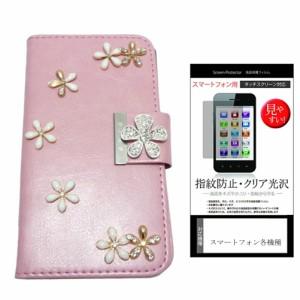 メール便送料無料/ASUS ZenFone 2 ZE551ML-BK64S4 SIMフリー[5.5インチ]デコが可愛い スマートフォン 手帳型 レザーケース と 指紋防止