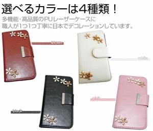 メール便送料無料/Acer Liquid Z530 Z530K-F01 SIMフリー[5インチ]デコが可愛い スマートフォン 手帳型 レザーケース と 指紋防止 液晶