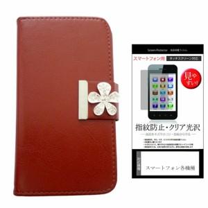 メール便送料無料/docomo(ドコモ)APPLE iPhone 5s[4インチ]デコが可愛い スマートフォン 手帳型 レザーケース と 指紋防止 液晶保護フィ