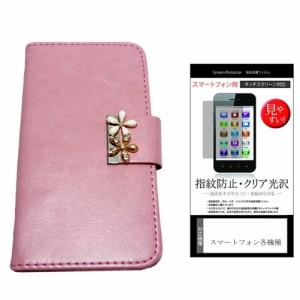 メール便送料無料/UPQ UPQ Phone A01 BK SIMフリー[4.5インチ]デコが可愛い スマートフォン 手帳型 レザーケース と 指紋防止 液晶保護
