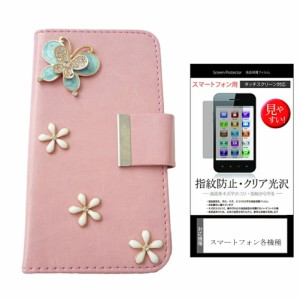 メール便送料無料/サムスン Galaxy S6 SC-05G docomo[5.1インチ]デコが可愛い スマートフォン 手帳型 レザーケース と 指紋防止 液晶保