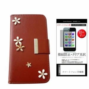 メール便送料無料/コヴィア・ネットワークス FLEAZ F5 CP-F50aK[5インチ]デコが可愛い スマートフォン 手帳型 レザーケース と 指紋防止