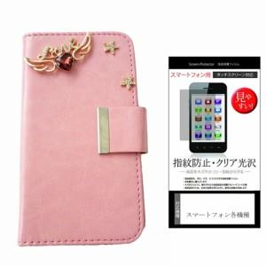 メール便送料無料/ASUS ZenFone 2 ZE551ML-RD32S4 SIMフリー[5.5インチ]デコが可愛い スマートフォン 手帳型 レザーケース と 指紋防止