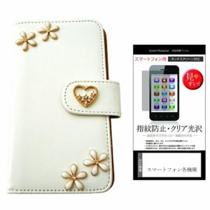 メール便送料無料/au LGエレクトロニクス isai VL LGV31[5.5インチ]デコが可愛い スマートフォン 手帳型 レザーケース と 指紋防止 液晶