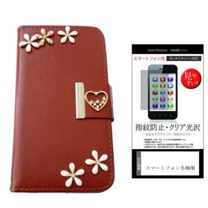 メール便送料無料/Geanee GM-01A SIMフリー[4.5インチ]デコが可愛い スマートフォン 手帳型 レザーケース と 指紋防止 液晶保護フィルム
