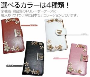 メール便送料無料/docomo(ドコモ)ソニー(SONY)Xperia A SO-04E[4.6インチ]デコが可愛い スマートフォン 手帳型 レザーケース と 指紋防