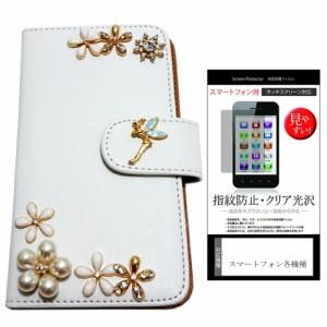 メール便送料無料/UPQ UPQ Phone A01 BG SIMフリー[4.5インチ]デコが可愛い スマートフォン 手帳型 レザーケース と 指紋防止 液晶保護