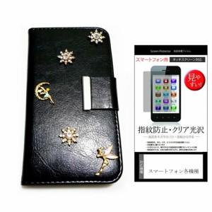 メール便送料無料/SoftBank(ソフトバンク)富士通モバイルコミュニケーションズ ARROWS A 201F[4.7インチ]デコが可愛い スマートフォン