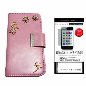 メール便送料無料/ソニーモバイルコミュニケーションズ Xperia Z5 SO-01H docomo[5.2インチ]デコが可愛い スマートフォン 手帳型 レザー