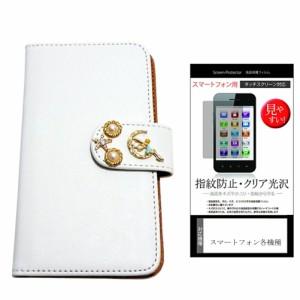 メール便送料無料/富士通 ARROWS M01 SIMフリー[4.5インチ]デコが可愛い スマートフォン 手帳型 レザーケース と 指紋防止 液晶保護フィ