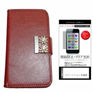メール便送料無料/コヴィア・ネットワークス i-dio Phone SIMフリー[5インチ]デコが可愛い スマートフォン 手帳型 レザーケース と 指紋