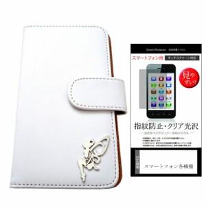 メール便送料無料/プラスワン・マーケティング Freetel LTE XM SIMフリー[5インチ]デコが可愛い スマートフォン 手帳型 レザーケース と