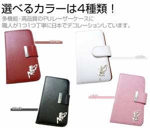 メール便送料無料/APPLE iPhone 5s[4インチ]デコが可愛い スマートフォン 手帳型 レザーケース と 指紋防止 液晶保護フィルム ケース カ