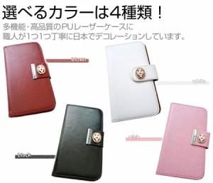 メール便送料無料/LGエレクトロニクス G2 mini LG-D620J SIMフリー[4.7インチ]デコが可愛い スマートフォン 手帳型 レザーケース と 指