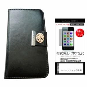 メール便送料無料/サムスン Galaxy S6 edge SCV31 64GB au[5.1インチ]デコが可愛い スマートフォン 手帳型 レザーケース と 指紋防止 液