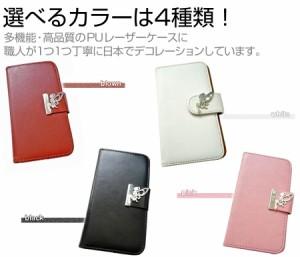 メール便送料無料/docomo(ドコモ)ソニー(SONY)Xperia Z1 SO-01F[5インチ]デコが可愛い スマートフォン 手帳型 レザーケース と 指紋防止