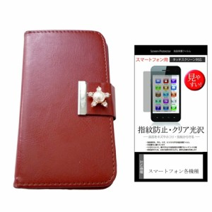 メール便送料無料/イー・モバイルGoogle Nexus 5 EM01L[5インチ]デコが可愛い スマートフォン 手帳型 レザーケース と 指紋防止 液晶保