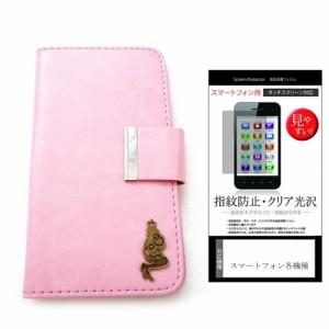 メール便送料無料/ASUS ASUS ZenFone 5 A500KL-BK16[5インチ]デコが可愛い スマートフォン 手帳型 レザーケース と 指紋防止 液晶保護フ