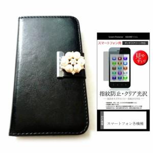 メール便送料無料/docomo(ドコモ)パナソニック ELUGA V P-06D[4.6インチ]デコが可愛い スマートフォン 手帳型 レザーケース と 指紋防止