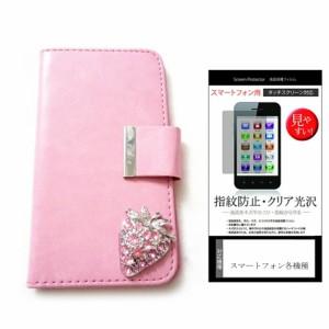 メール便送料無料/コヴィア・ネットワークス FleaPhone CP-F03a[4.5インチ]デコが可愛い スマートフォン 手帳型 レザーケース と 指紋防