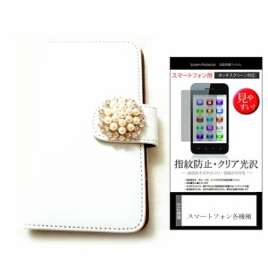 メール便送料無料/ディズニー(Disney)・モバイル 富士通 Disney Mobile on F-07E[4.7インチ]デコが可愛い スマートフォン 手帳型 レザー