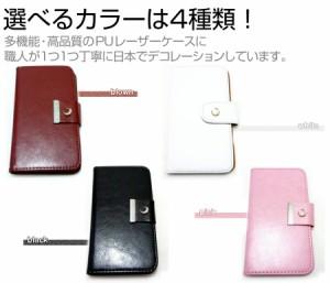メール便送料無料/au HTC HTC J butterfly HTL21[5インチ]デコが可愛い スマートフォン 手帳型 レザーケース と 指紋防止 液晶保護フィ